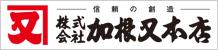 株式会社加根又本店